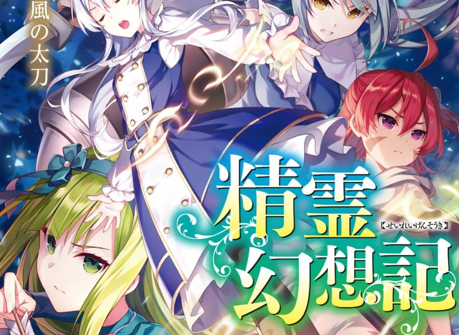 Spirit Chronicles Episode 12 Release Date